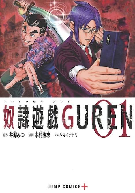 「奴隷遊戯 GUREN」1巻