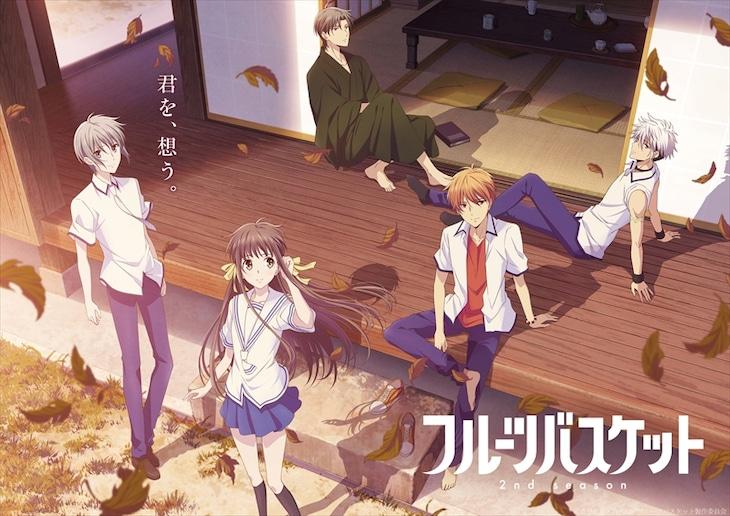 TVアニメ「『フルーツバスケット』2nd season」キービジュアル