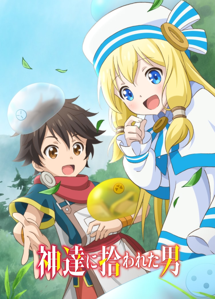 アニメ「神達に拾われた男」第1弾キービジュアル