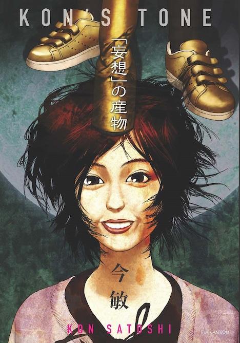 「KON'S TONE 『妄想』の産物」(c)2020 KON Satoshi (c)2020 KON'STONE