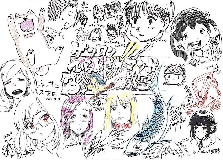 「ゲンロン ひらめき☆マンガ教室」第4期の受講生募集用の宣伝バナー。