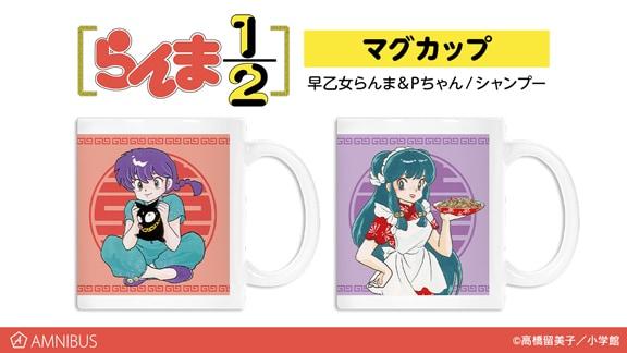 左から「早乙女らんま&Pちゃん マグカップ」、「シャンプー マグカップ」。