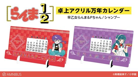 左から「早乙女らんま&Pちゃん 卓上アクリル万年カレンダー」、「シャンプー 卓上アクリル万年カレンダー」。
