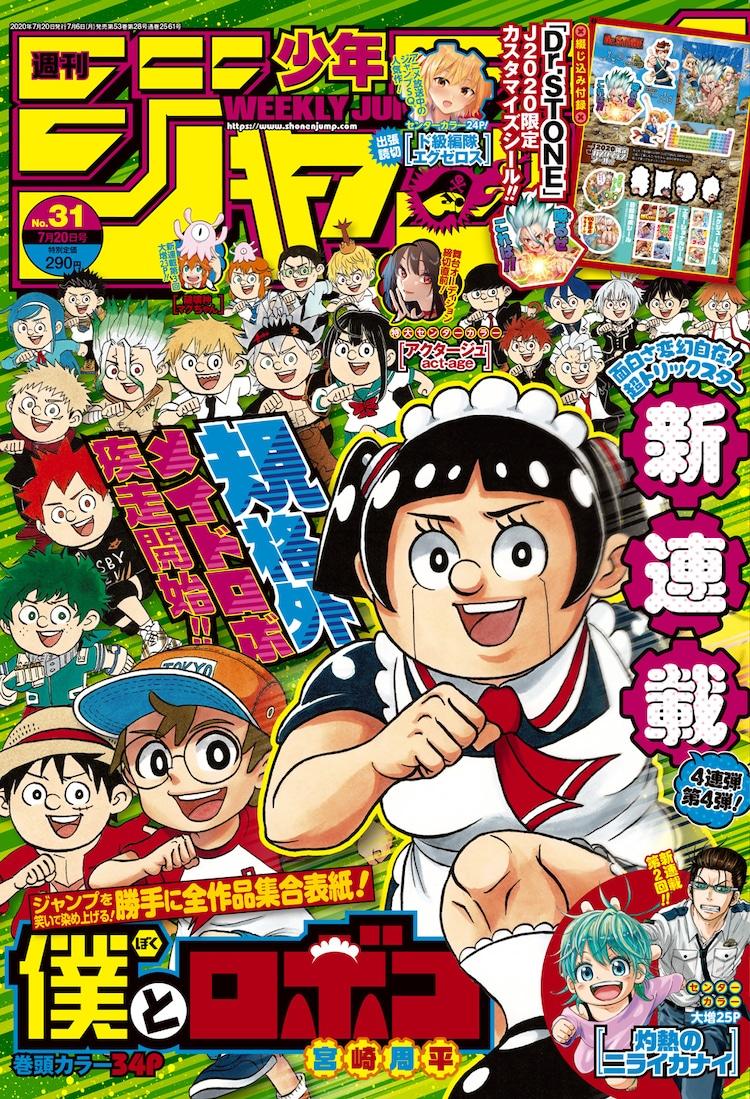 少年 最新 週刊 ジャンプ