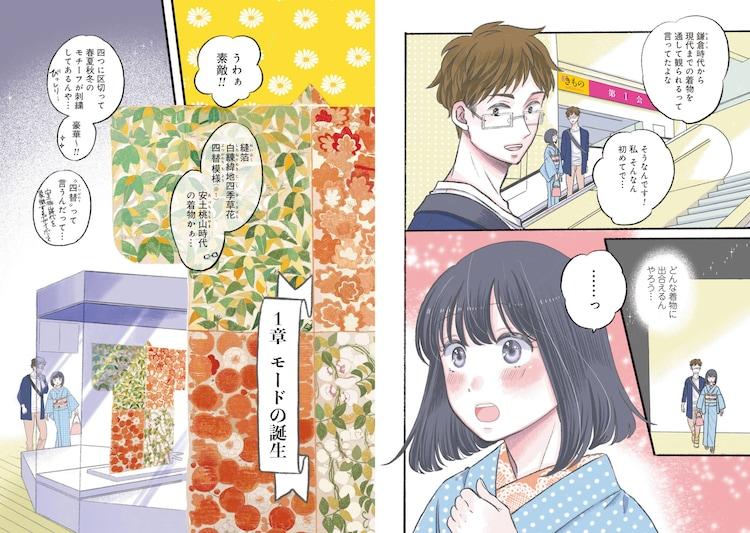 「恋せよキモノ乙女」6巻に収録された、特別展「きもの KIMONO」とのコラボマンガ。