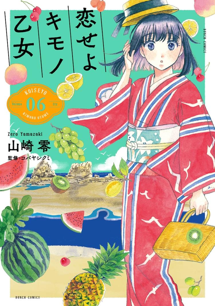 「恋せよキモノ乙女」6巻