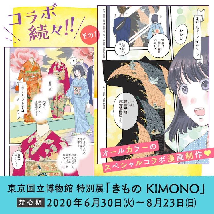 「恋せよキモノ乙女」と特別展「きもの KIMONO」コラボの告知ビジュアル。