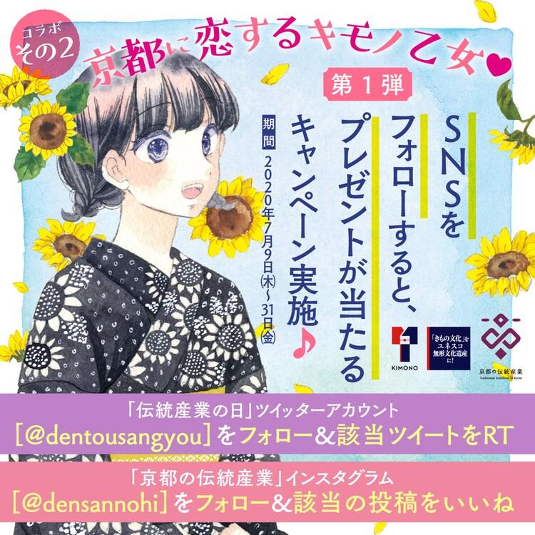 「京都に恋するキモノ乙女」の告知ビジュアル。