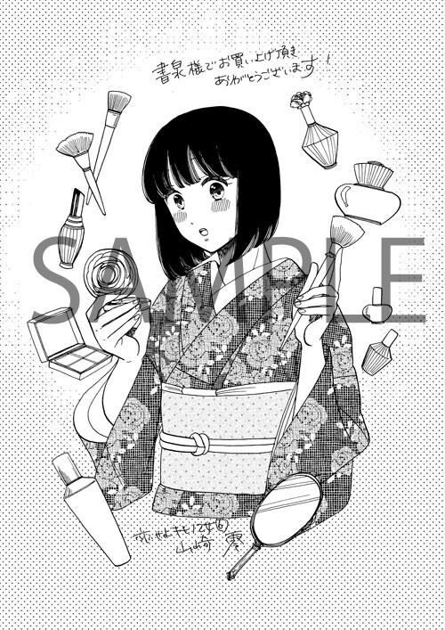 「恋せよキモノ乙女」6巻を、書泉で購入するともらえる特典のイラスト。