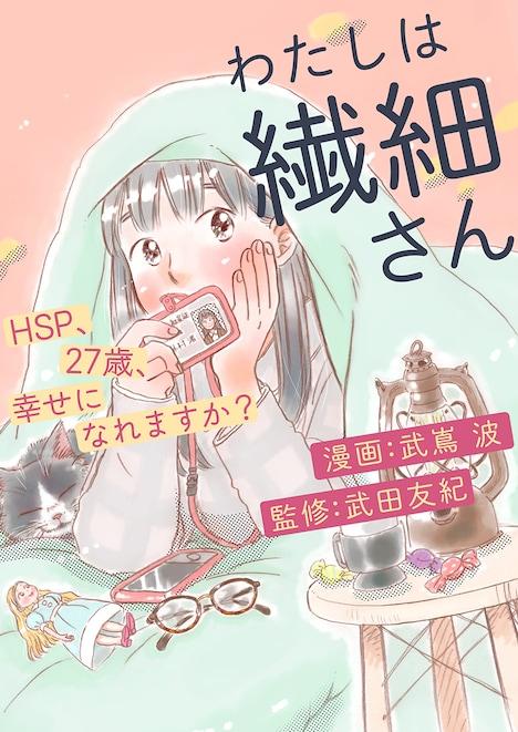 「わたしは繊細さん~HSP、27歳、幸せになれますか?」メインビジュアル