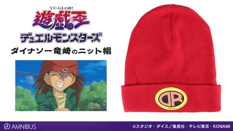 「ダイナソー竜崎のニット帽」