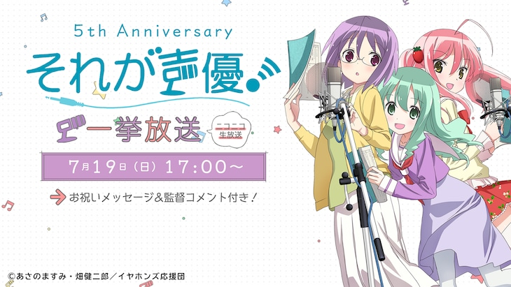 TVアニメ「それが声優!」一挙放送のバナー。