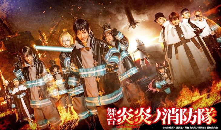 Fire Force (En En no Shōbōtai) Stage Play Reveals Visual!