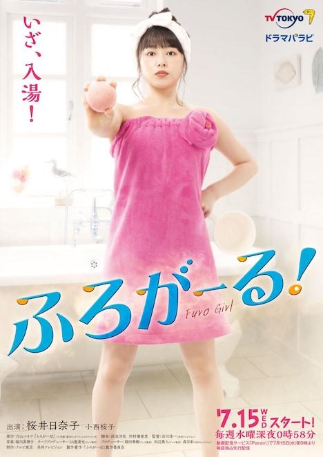 ドラマ「ふろがーる!」メインビジュアル (c)片山ユキヲ・小学館/「ふろがーる!」製作委員会