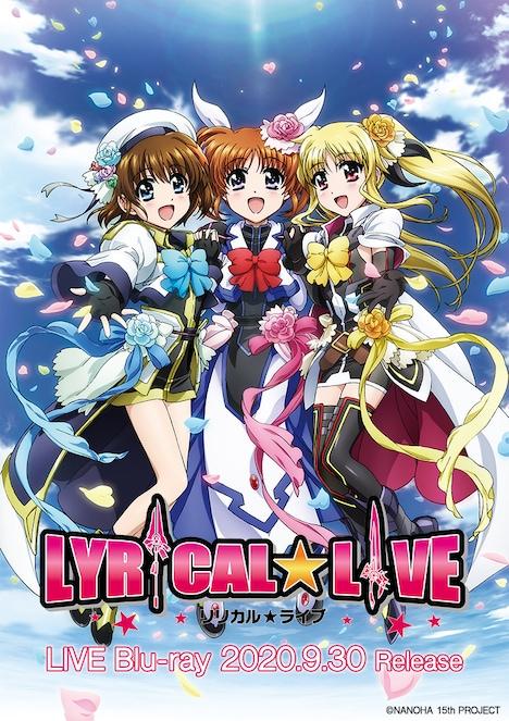 15周年記念イベント「リリカル☆ライブ」のビジュアル。