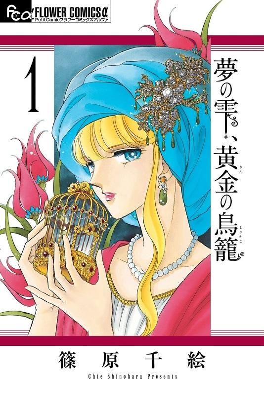 篠原千絵「夢の雫、黄金の鳥籠」1巻