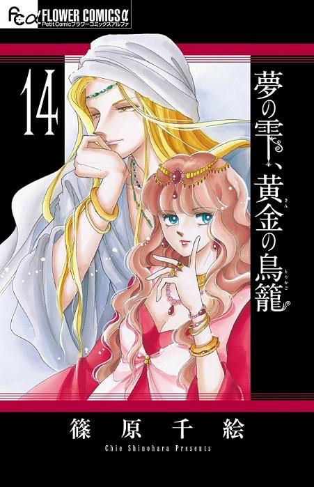 「夢の雫、黄金の鳥籠」14巻