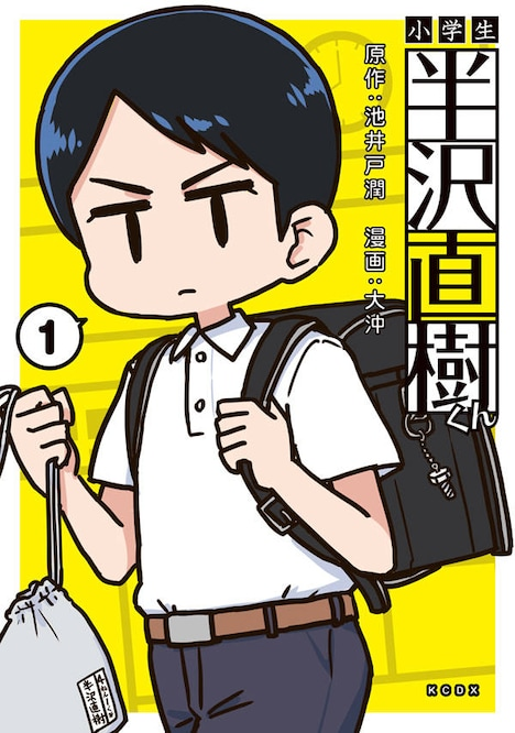 「小学生 半沢直樹くん」1巻
