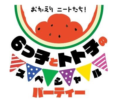 アニメ第3期放送記念イベント「おかえりニートたち! 6つ子とトト子のスペシャルパーティー」ロゴ