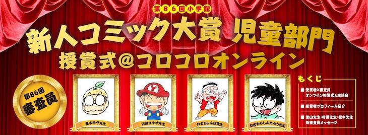 「第86回小学館新人コミック大賞 児童部門授賞式@コロコロオンライン」バナー