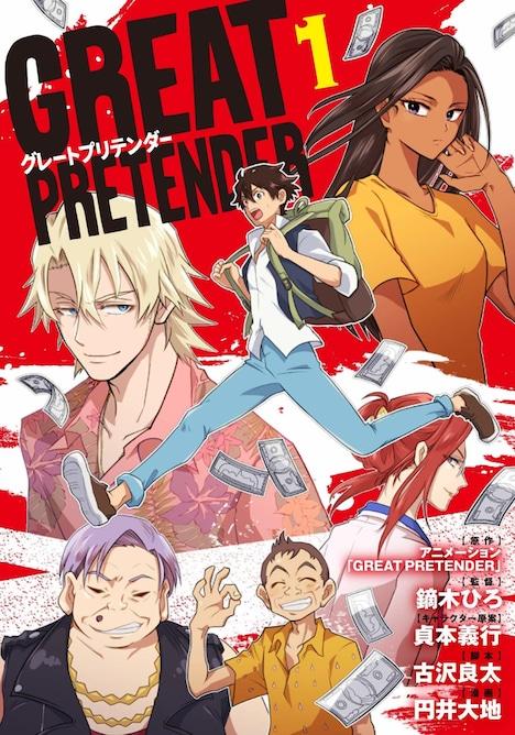 「GREAT PRETENDER」1巻