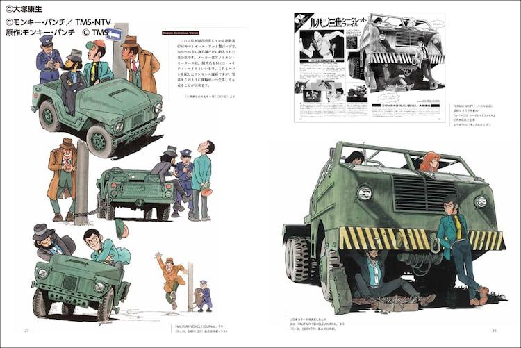 「大塚康生画集 『ルパン三世』と車と機関車と」より。