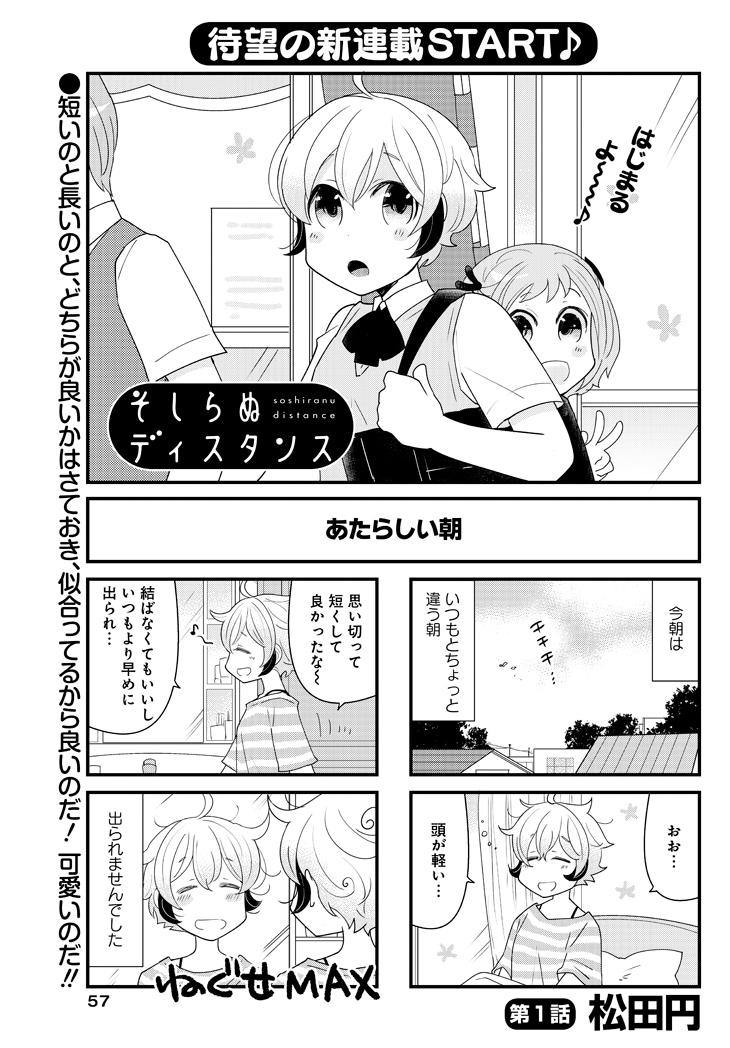松田円「そしらぬディスタンス」第1話より。