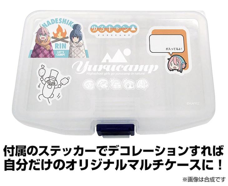 「ゆるキャン△ マルチケース&デコレーションステッカーセット」