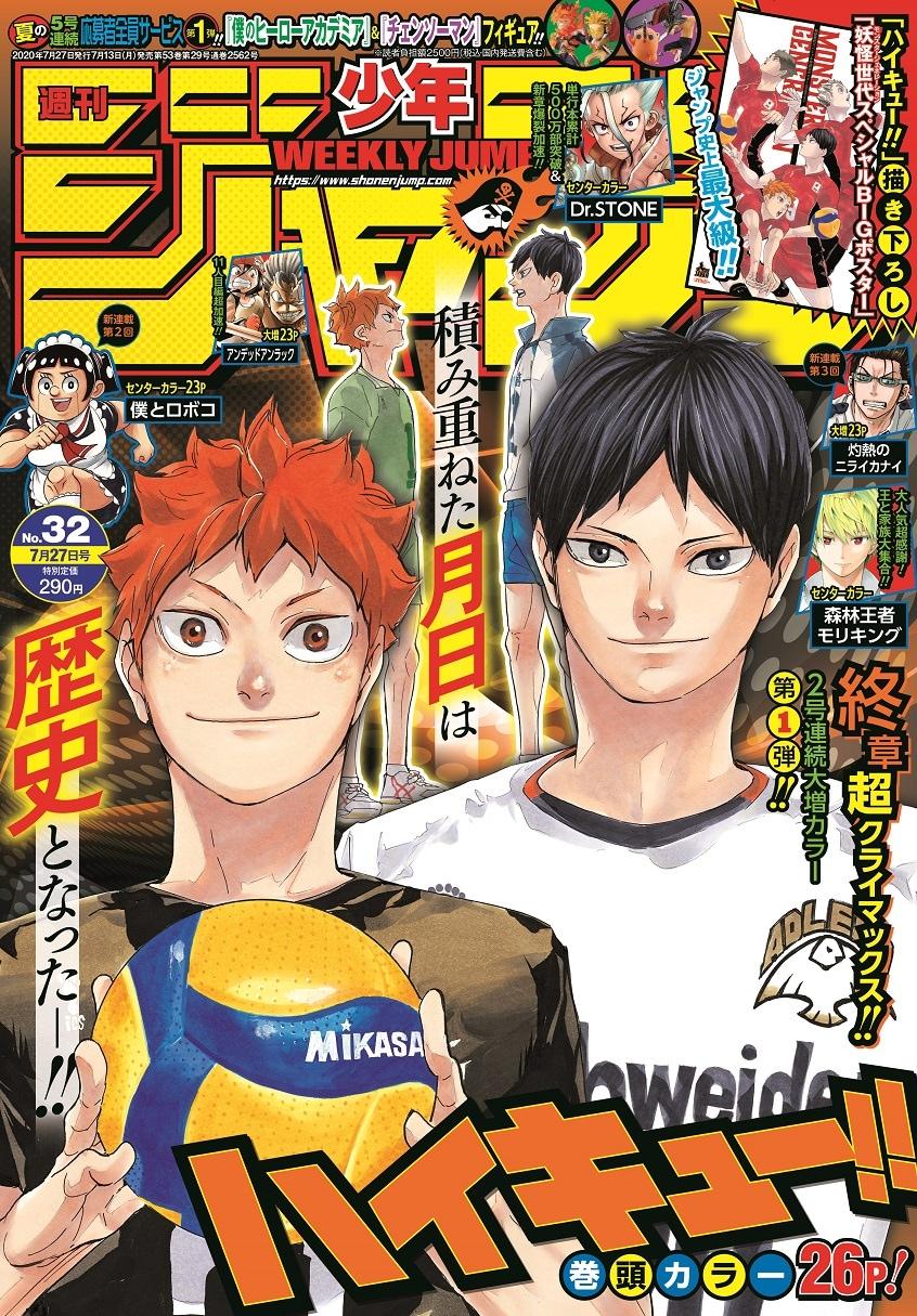 週刊少年ジャンプ・古舘春一「ハイキュー!!」次号最終回 ジャンプで8年半の連載に幕