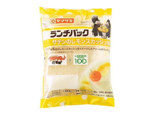 「ランチパック サテンのレモンスカッシュ味」