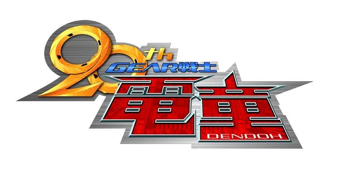 アニメ「GEAR戦士電童」20周年のロゴ。