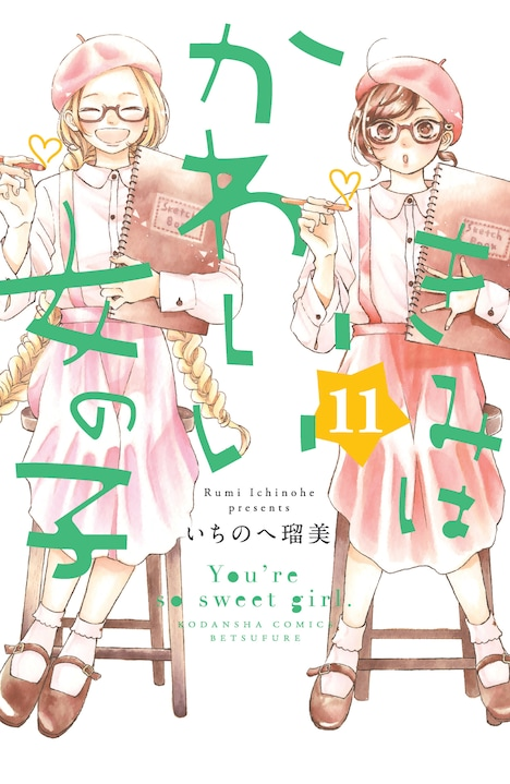 「きみはかわいい女の子」11巻