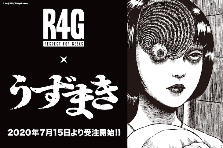 「うずまき」とR4Gによるコラボアイテムのビジュアル。