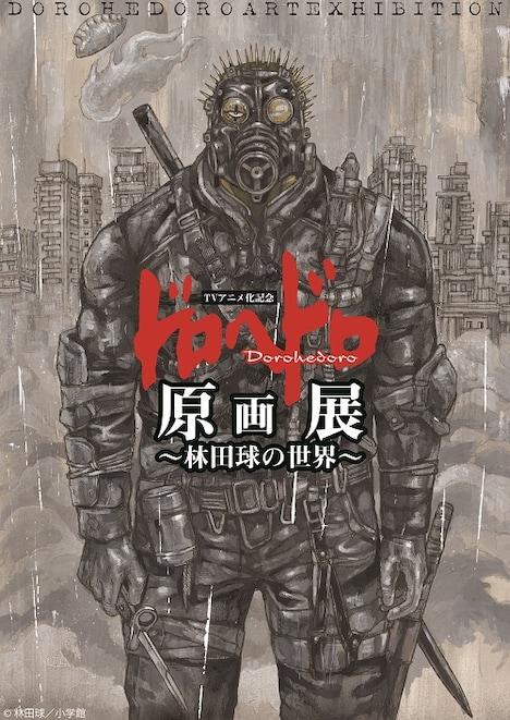「TVアニメ化記念 ドロヘドロ原画展~林田球の世界~」メインビジュアル