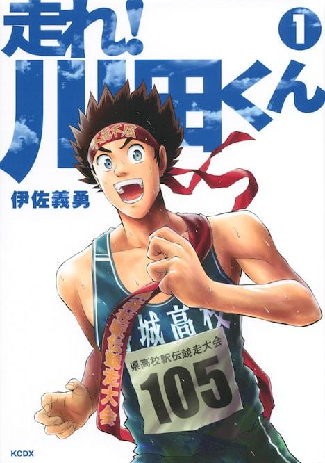 「走れ! 川田くん」1巻