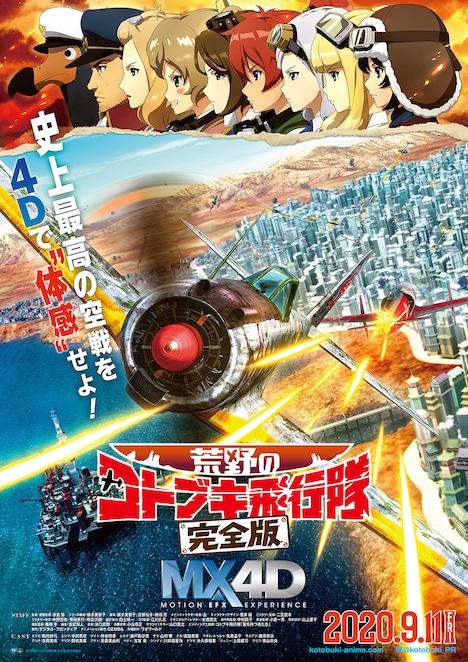 映画「荒野のコトブキ飛行隊 完全版」本ポスター