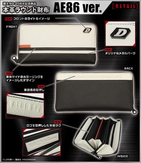 「頭文字D 本革ラウンド財布【AE86ver.】」