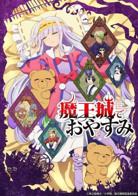 TVアニメ「魔王城でおやすみ」キービジュアル