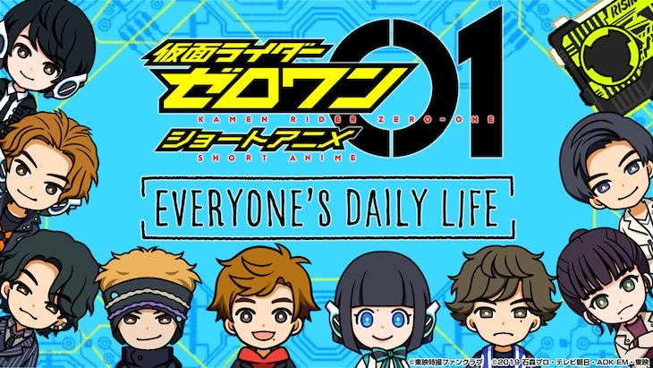 'Kamen Rider Zero-One' Series Gets Spin-off Net Anime Shorts