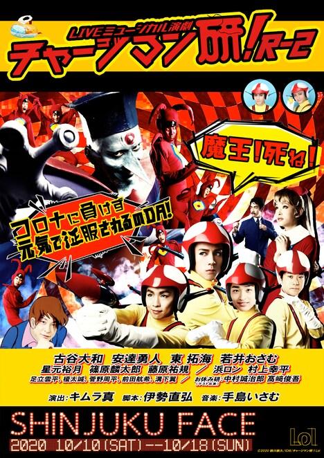 「LIVE ミュージカル演劇『チャージマン研!』R-2」ビジュアル