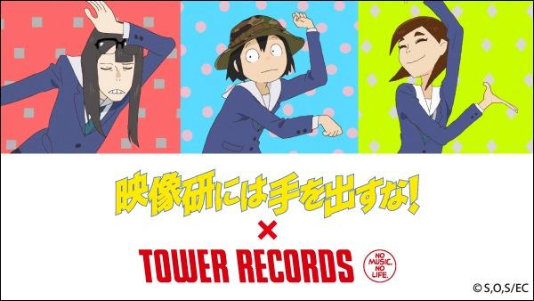 TVアニメ「映像研には手を出すな!」×タワーレコード