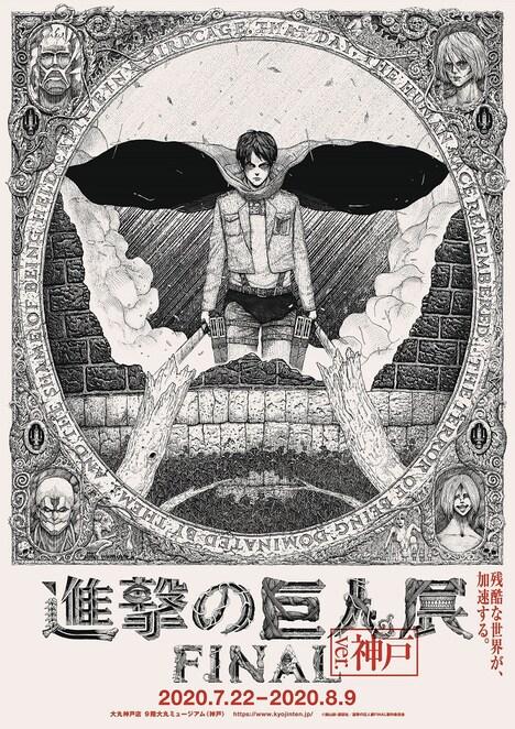 Shingeki no Kyojin FINAL Exhibiton Starts in Kobe!