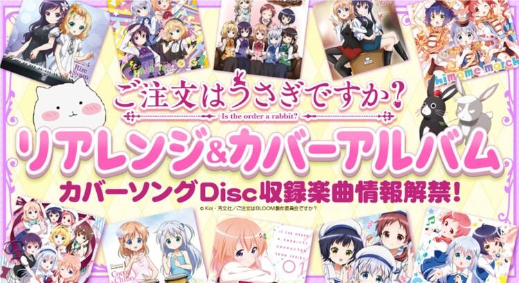 「『ご注文はうさぎですか?』リアレンジ&カバーアルバム」の「カバーソング Disc」収録楽曲情報の告知画像。