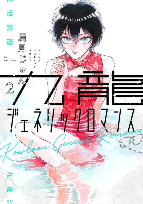「九龍ジェネリックロマンス」2巻