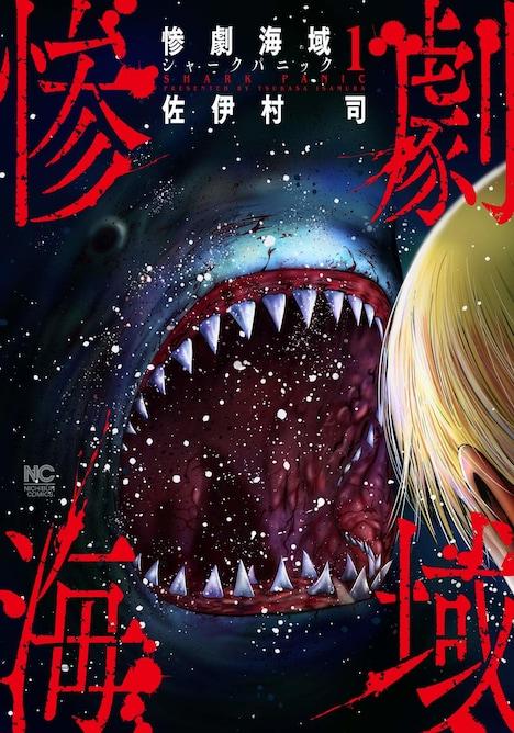 「惨劇海域~シャークパニック~」 1巻