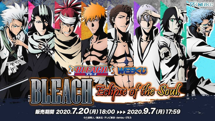 「BLEACH WEBくじ第2弾 『Eclipse of the Soul.』」