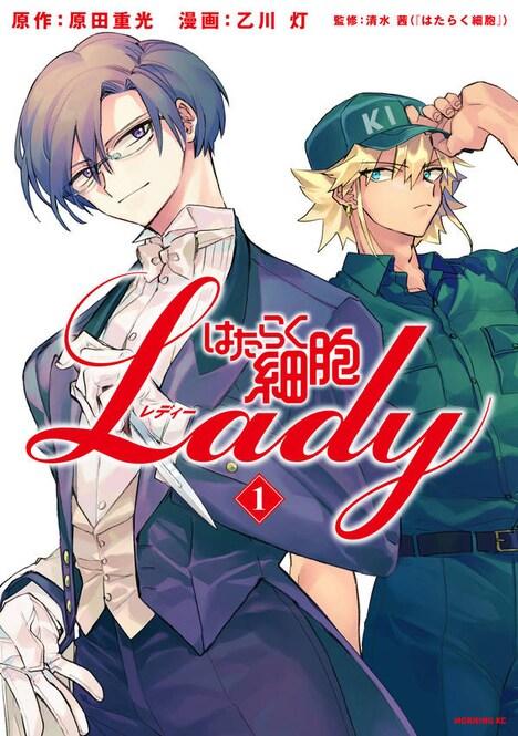 「はたらく細胞LADY」1巻