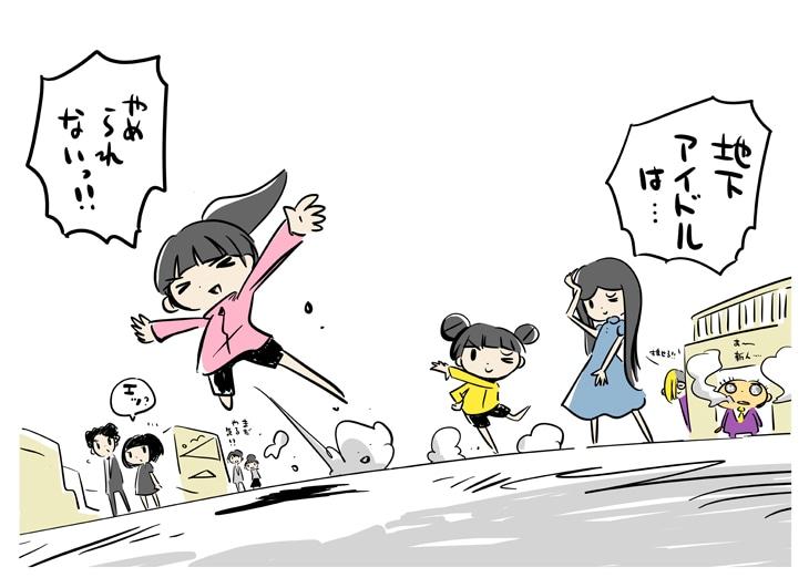 「地下アイドルの法律相談」のため西島が描き下ろしたマンガ。本ではモノクロ収録になっている。