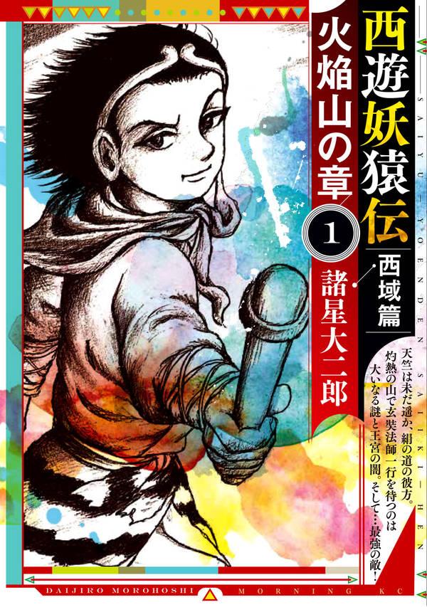 「西遊妖猿伝 西域篇 火焔山の章」1巻