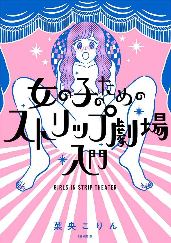 「女の子のためのストリップ劇場入門」